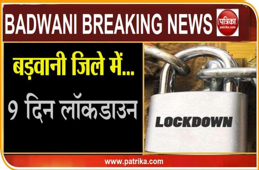 Lockdown : बड़वानी जिले में 9 अप्रैल शाम छह बजे से नौ दिन का लॉकडाउन