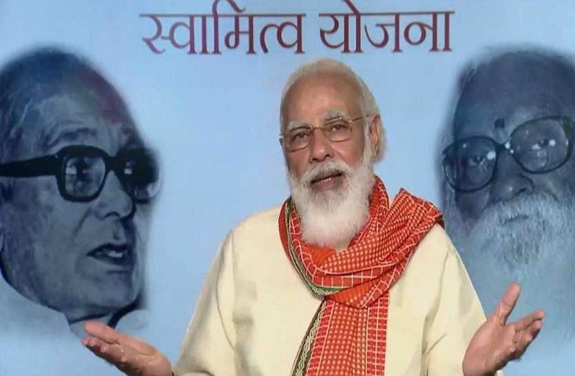 Swamitva Scheme: 24 अप्रैल को पीएम मोदी करेंगे महत्वकांक्षी योजना का शुभारंभ, क्या है खास बातें