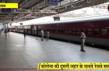 VIDEO STORY : कोरोना की दूसरी लहर के चलते रेलवे सतर्क