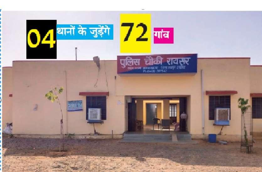 जयपुर में अब ये बनेगा नया थाना, अपराधों पर लगेगी लगाम