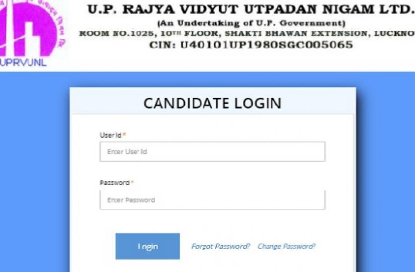 UPRVUNL Answer Key 2021 : यूपीआरवीयूएनएल ने विभिन्न पदों के भर्ती की आंसर की जारी की, ऐसे करें डाउनलोड