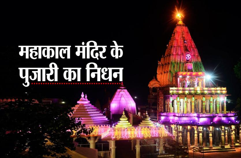 Coronavirus in Ujjain: महाकाल मंदिर तक पहुंच गया कोरोना, पुजारी का निधन