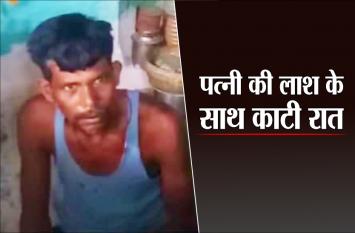 पत्नी की हत्या कर रातभर लाश के पास सोता रहा कातिल पति, पुलिस ने जगाकर किया गिरफ्तार