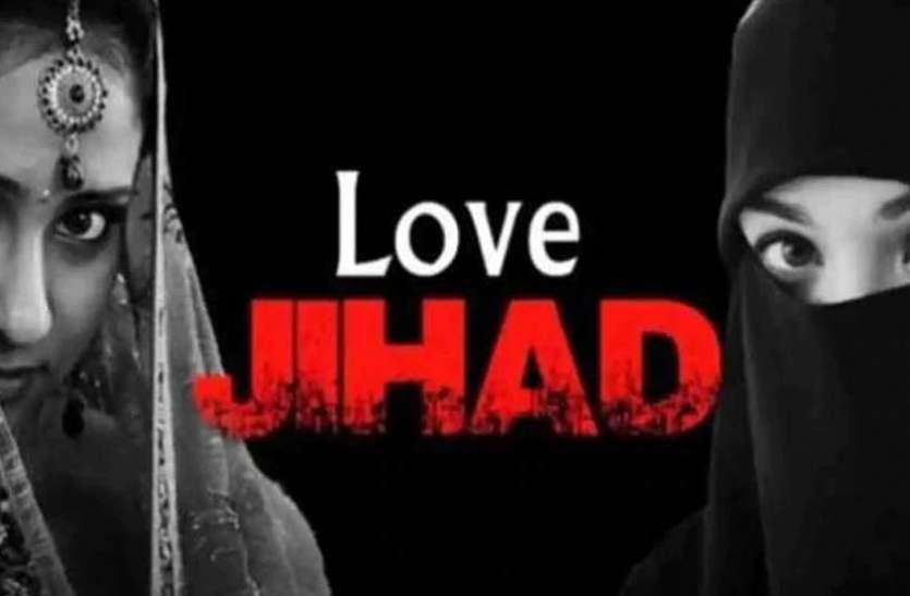 लव जिहादः नाबालिग लड़की का अपहरण कर रेप, धर्म छिपाकर फंसाया