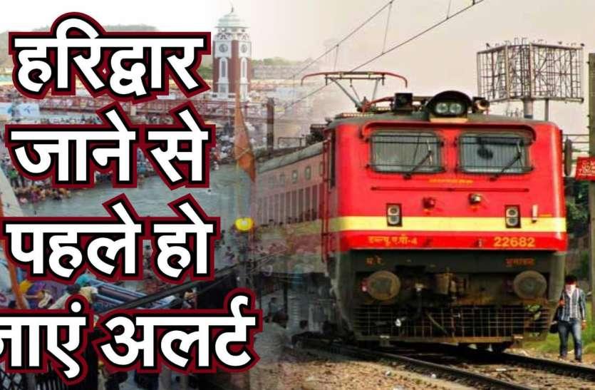 मारवाड़ के 1700 श्रद्धालु नहीं कर पाएंगे कुंभ स्नान, ट्रेन हुई निरस्त