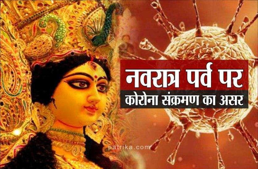 Chaitra Navratri 2021: लॉकडाउन से पहले पूजा सामग्री में भी खूब लूट, दुकानें नहीं खुलने का उठाया फायदा