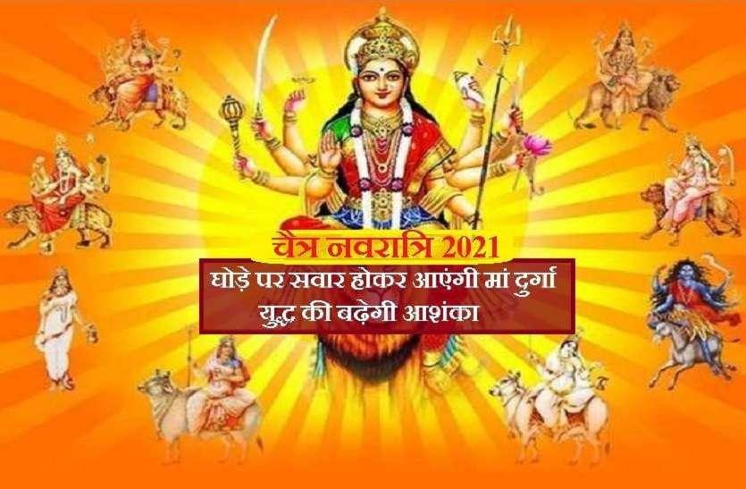 https://www.patrika.com/festivals/chaitra-navratri-2021-hindu-panchang-calendar-6744911/