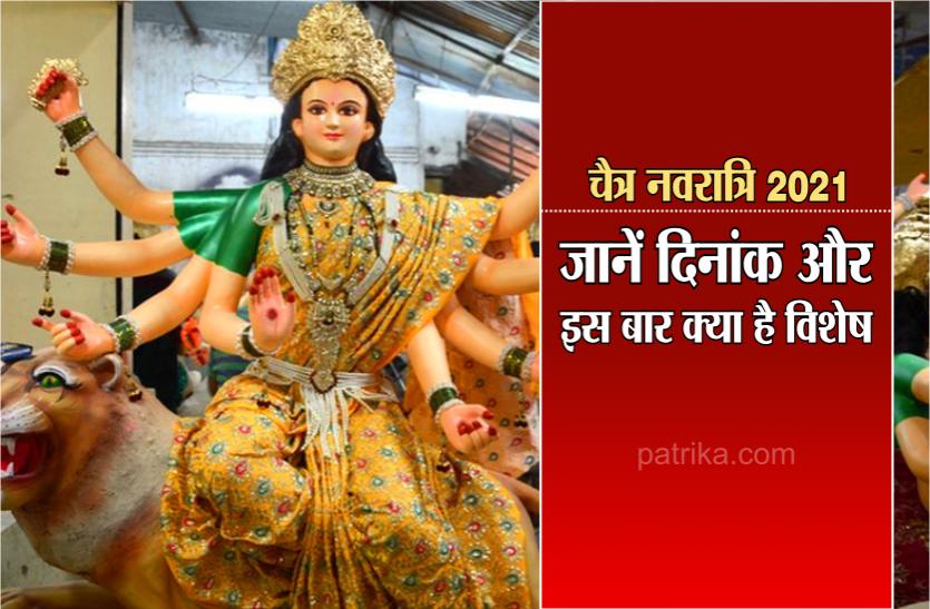 Chaitra Navratri 2021 Dates: आदि शक्ति का महापर्व नवरात्रि 13 अप्रैल से, जानें नौ दिनों की प्रत्येक देवी मां का पूजा का विधान