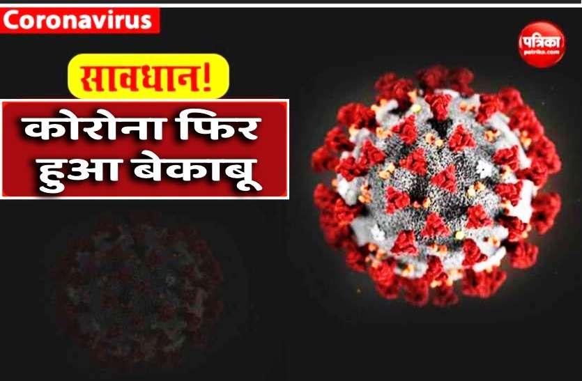 कोरोना वायरस ने लिया विकराल रूप, छत्तीसगढ़ में 14098 नए मरीज
