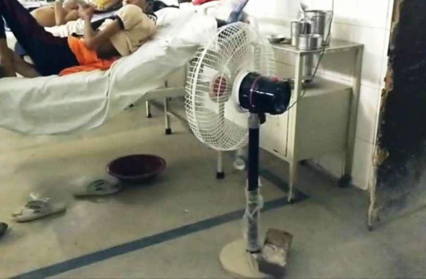सरकारी अस्पताल में इलाज कराना है तो खुद लेकर आएं पंखा, यह है बड़ी वजह