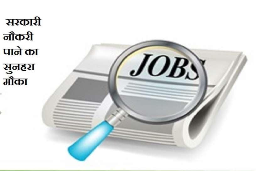 Govt Jobs 2021: 800 से ज्यादा रिक्त पदों पर जल्द होगीं भर्तियां , जानें पूरी डिटेल