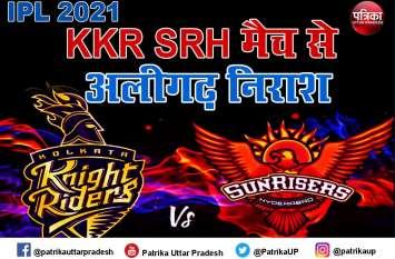 IPL 2021 : चेन्नई के चेपक मैदान में केकेआर-एसआरएच मैच से यूपी दुखी