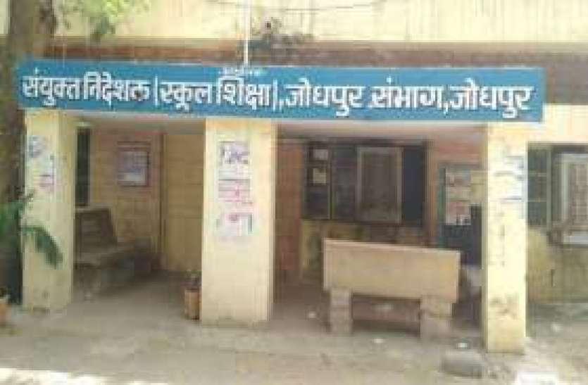 कार्य पुस्तिका वितरण में सबसे अंतिम पर रहा जोधपुर