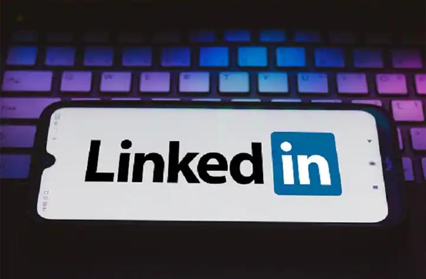 फेसबुक के बाद अब 50 करोड़ लिंक्डइन यूजर्स का डेटा हो गया लीक