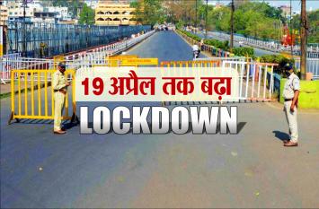 कोरोना संक्रमण की चेन तोड़ने अब कई जिलों में 19 अप्रैल तक Lockdown