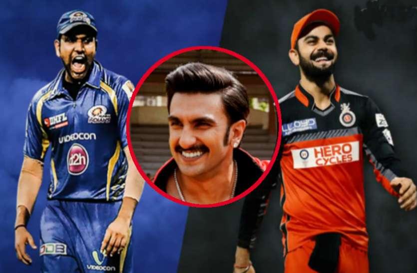 IPL 2021: लाइव प्रसारण के दौरान रणवीर सिंह दिखे अधिकांश विज्ञापनों में, चिढ़े लोग