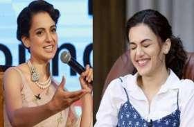 तापसी पन्नू को फिल्मफेयर अवॉर्ड मिलने पर कंगना रनौत ने की तारीफ, ट्वीट हुआ वायरल