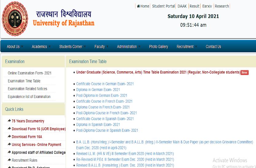 Uniraj UG Time Table Exam 2021: राजस्थान यूनिवर्सिटी की यूजी परीक्षाएं 29 अप्रैल से शुरू, टाइम टेबल यहां से करें डाउनलोड