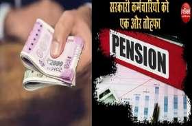 7th Pay Commission के साथ अब कर्मचारियों को मिलेगा पुरानी पेंशन का भी फायदा, सरकार ने लिया बड़ा फैसला