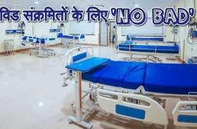 'नो बैड' स्थिति की ओर दौड़ रहे जोधपुर के अस्पताल