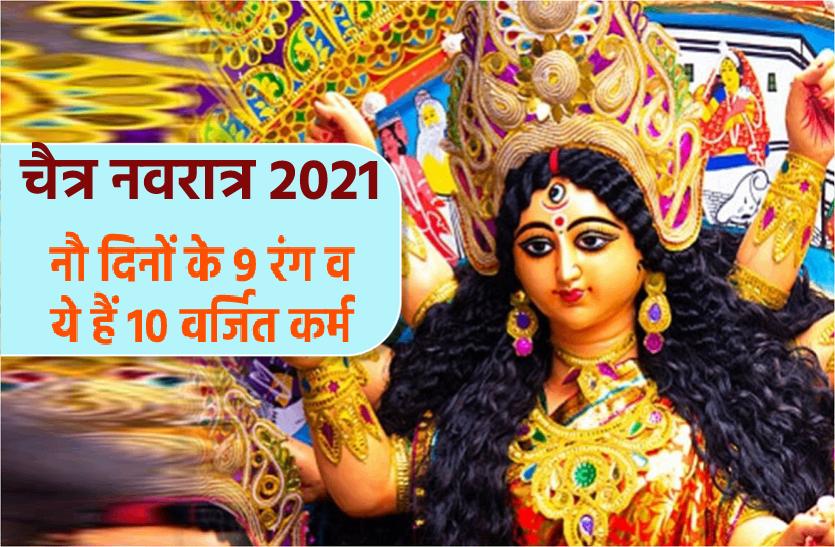 Chaitra Navratri 2021: चैत्र नवरात्रि में आपके ये कर्म करेंगे देवी मां को प्रसन्न, तो ये गलती कर देगी नाराज