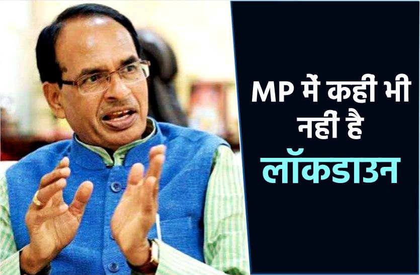 CM शिवराज ने कहा- मध्य प्रदेश में कहीं भी नहीं है लॉकडाउन