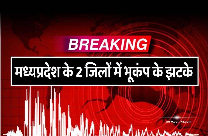 भूकंप : दो जिलों में हिली धरती, दहशत में घरों से निकलकर भागे लोग