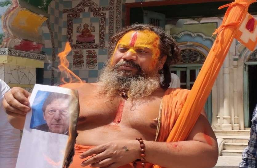 अयोध्या में फूंका गया पाकिस्तान PM इमरान खान का पोस्टर