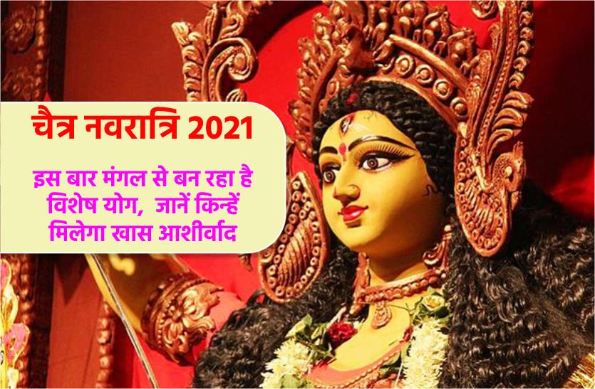 Chaitra Navratri 2021: बेहद खास है इस बार की चैत्र नवरात्रि, जानें किनकी होगी मनोकामना पूरी