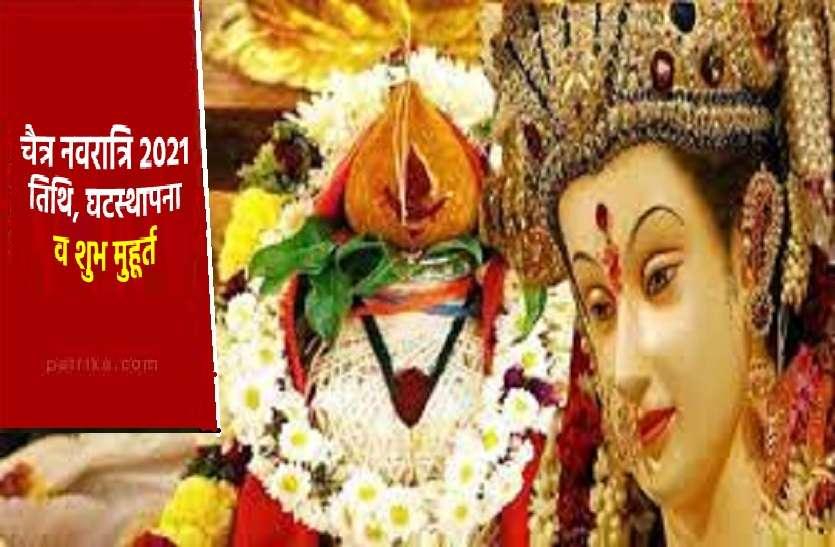 Chaitra Navratri 2021 - Pratipada - घटस्थापना के दौरान बन रहे हैं ये विशेष योग, जानें शुभ मुहूर्त और कब क्या करें