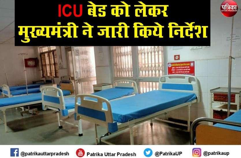 मुख्यमंत्री ने 2000 आईसीयू बेड तत्काल तैयार करने का दिया निर्देश,पढ़िए पूरी खबर