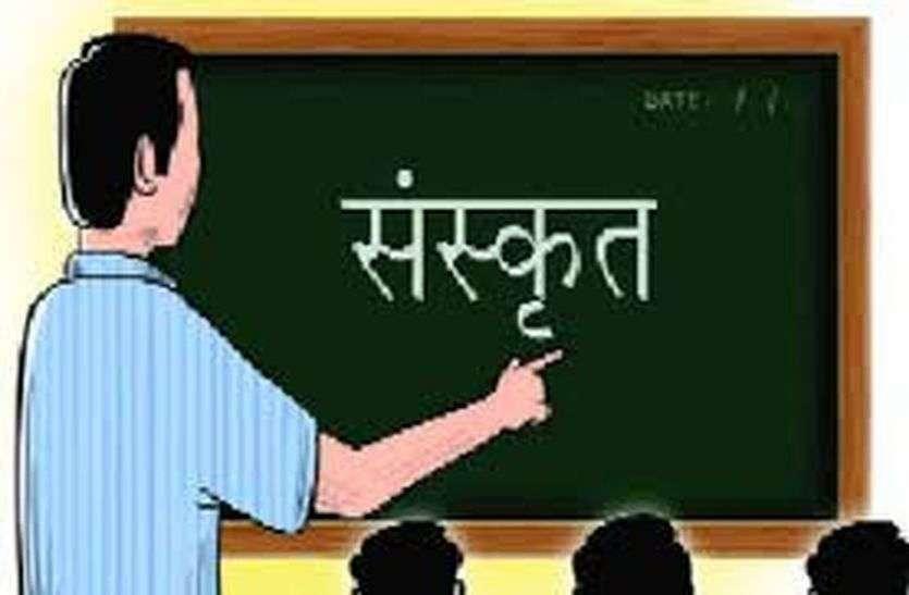 संस्कृत शिक्षा स्कूलों में शिक्षकों को तत्काल पदस्थापित करने के निर्देश