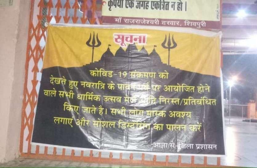 चैत्र नवरात्र आज से, मंदिर न जाने का प्रशासन ने किया एनाउंसमेंट