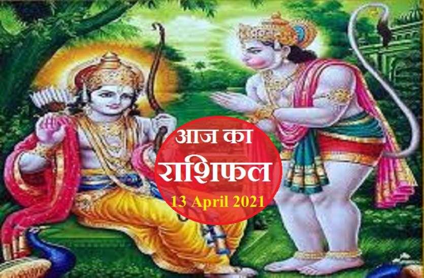 Aaj Ka Rashifal - Horoscope Today 13 April 2021 : नव संवत्सर 2078 के पहले दिन इन 6 राशियों का चमकेगा भाग्य, जानें कैसा रहेगा आपके लिए मंगलवार