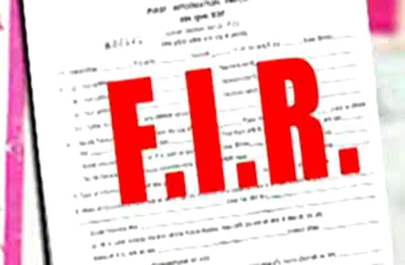 राजस्व मंडल का मामला : राजकीय अधिवक्ता पूनम और एक और आरएएस अधिकारी  नाग भी एफआइआर में नामजद