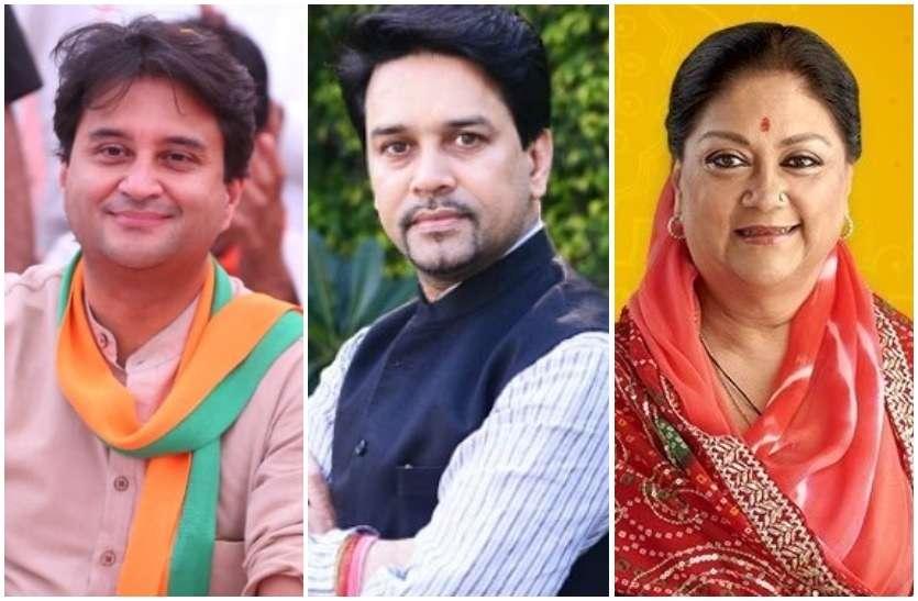 उपचुनाव में उतर रहे BJP के 'स्टार', Jyotiraditya के बाद अब Anurag Thakur की एंट्री, Vasundhara Raje पर सस्पेंस बरकरार