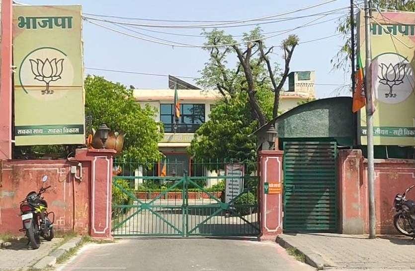 भाजपा मुख्यालय में आमजन का प्रवेश बंद, केवल कर्मचारियों को मिलेगी एंट्री