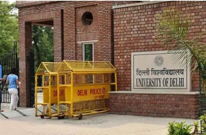 Delhi University Exams 2021: अंडर ग्रैजुएट परीक्षाओं के लिए डेट शीट जारी, यहां से करें डाउनलोड