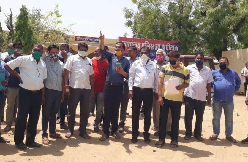 लूट की वारदात से व्यापारियों में रोष, डीएसपी दफ्तर के बाहर किया  विरोध प्रदर्शन