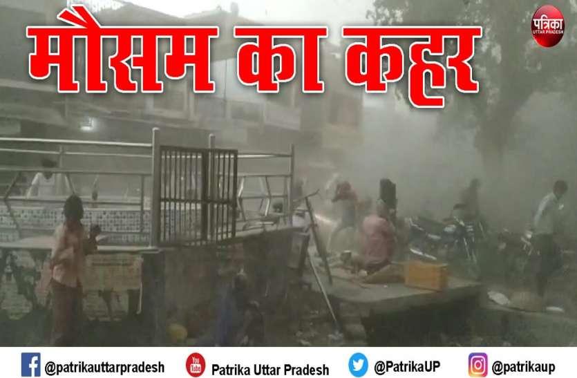 इस जिले में जमकर हुई बारिश, आंधी और ओलों ने मचाई तबाही