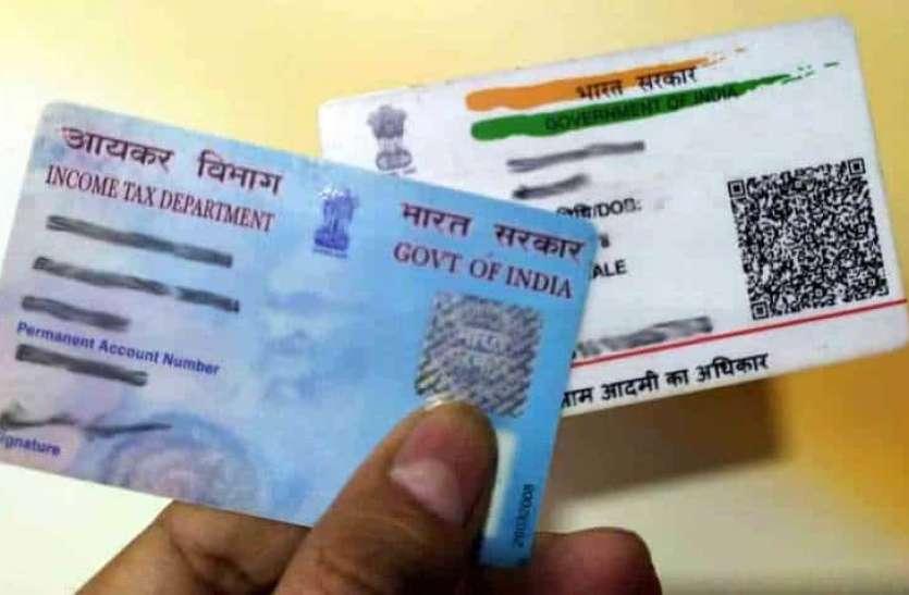 Pan Aadhaar Card Link नहीं किया तो 30 जून के बाद भरना होगा भारी भरकम जुर्माना