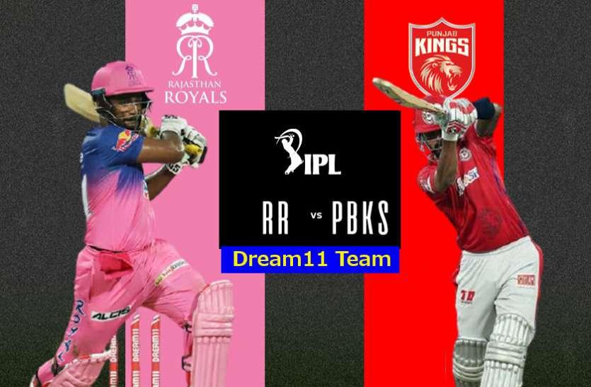 IPL 2021 RR vs PBKS Prediction Playing 11 आज के मैच में ये रहेगी बेस्ट ड्रीम इलेवन टीम, आप भी दें अपने सुझाव