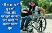 Success Story: झुग्गी में पली बढ़ी इस लड़की ने विकलांगता को जीत कर IAS बनने का किया सपना पूरा