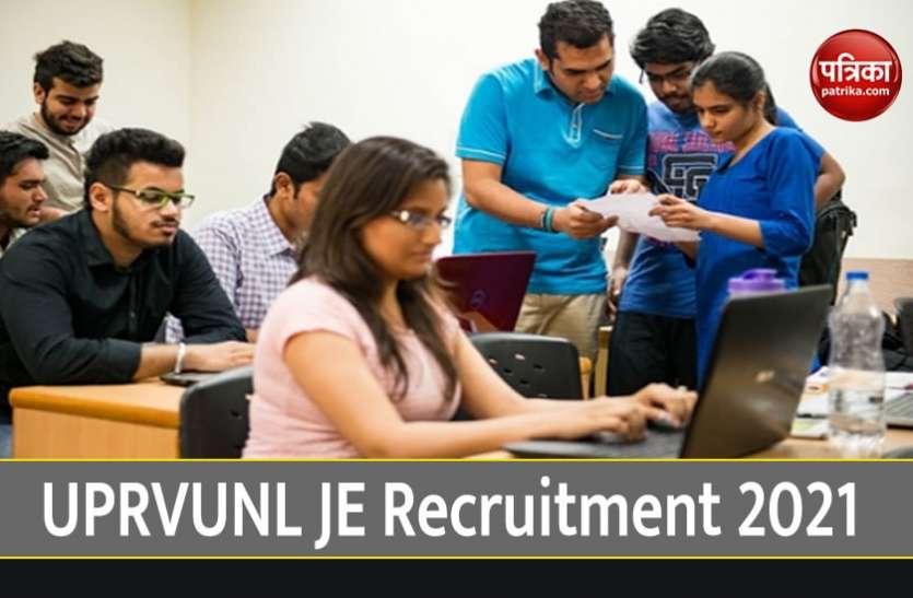 Govt jobs : जूनियर इंजीनियर के सैकड़ों पदों पर निकली भर्ती, पढ़ें पात्रता सहित पूरी डिटेल्स