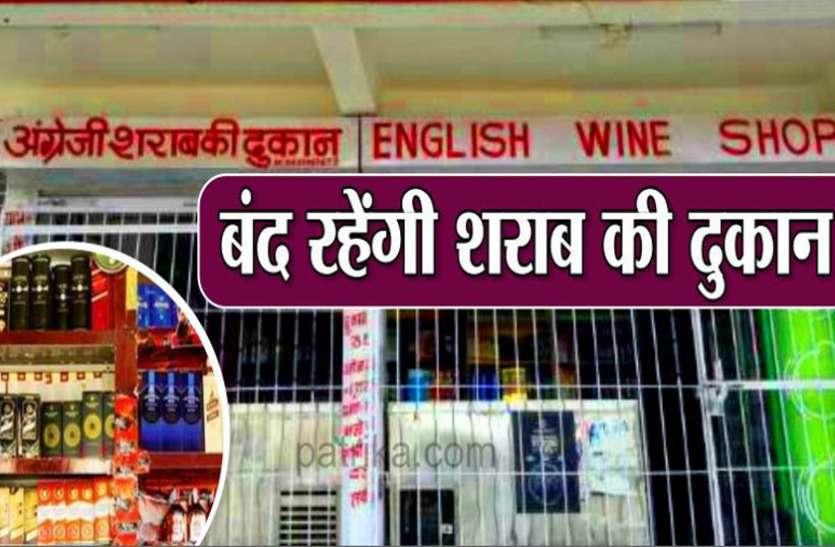 UP Panchayat Election: 13 अप्रैल से 15 अप्रैल तक बंद रहेंगी सभी शराब की दुकानें