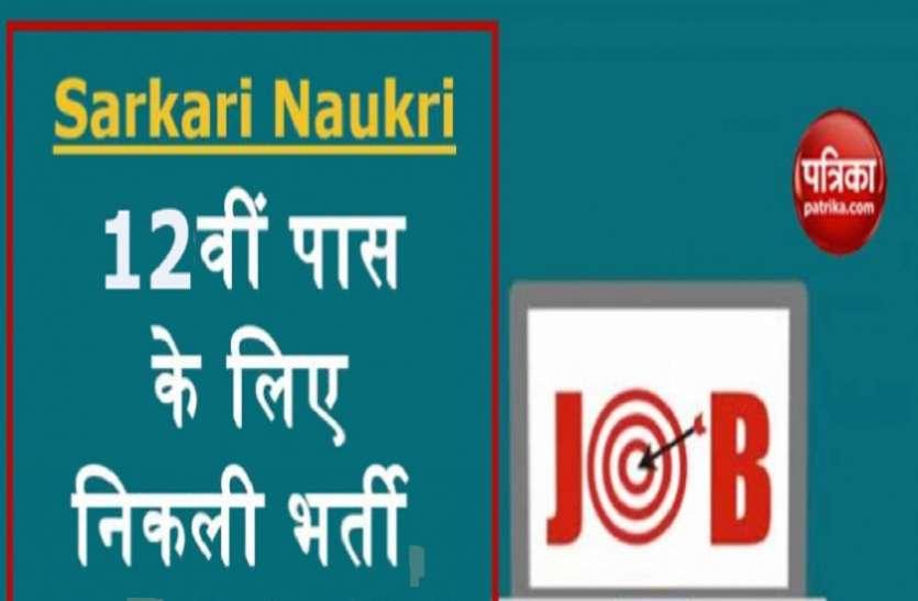 Gov jobs 2021:  12वीं पास के लिए बिहार में 584 पदों पर सरकारी नौकरी का मौका, जानें डिटेल्स