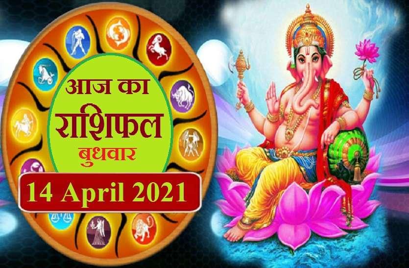 Aaj Ka Rashifal - Horoscope Today 14 April 2021: बुधवार को इन पांच राशियों पर रहेगी श्री गणेश की विशेष कृपा, होगा लाभ, मिलेगी सफलता