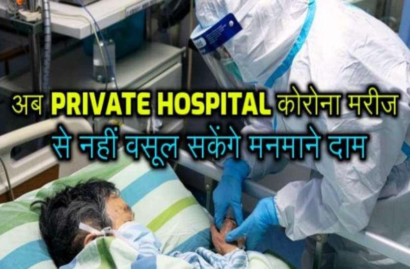 कोरोना मरीजों से मनमाने पैसे नहीं वसूल सकते प्राइवेट अस्पताल, इलाज की रेट लिस्ट हुई जारी
