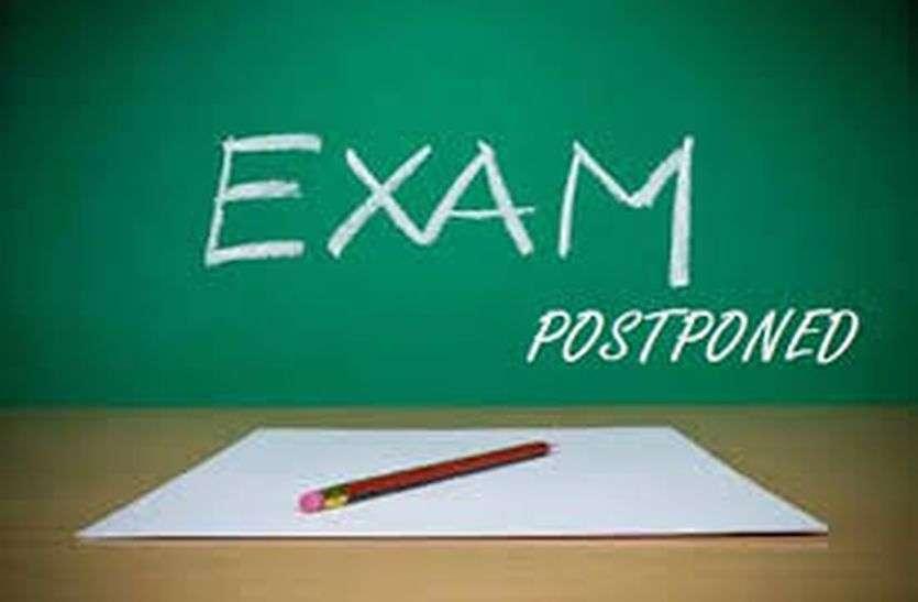 NTA Postpones UPCET 2021: यूपीसीइटी 2021 की परीक्षा स्थगित, 10 मई तक आवेदन प्रक्रिया बढ़ी