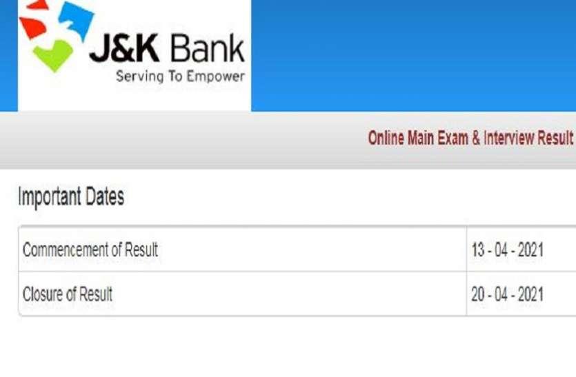 JK Bank PO Result 2021: जेके बैंक ने पीओ का फाइनल रिजल्ट घोषित किया, यहां से करें डाउनलोड
